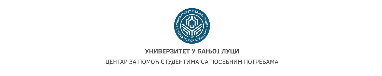 Универзитет у Бањој Луци Центар за помоћ студентима са посебним потребама